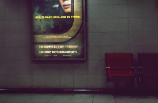 Εσύ, τι είδες μέσα από το τρένο;