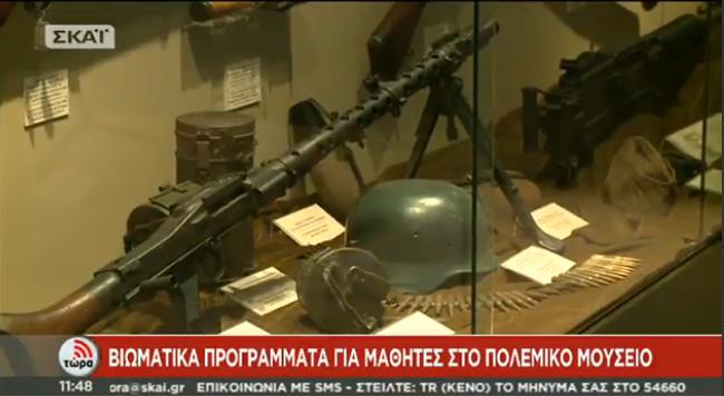 Βιώματα Στο Πολεμικό Μουσείο…