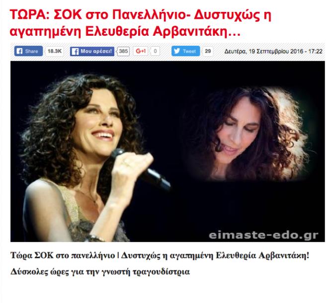 Δυστυχώς Η Ελευθερία Αρβανιτάκη Θαυμαστικό! Σκέτο…!