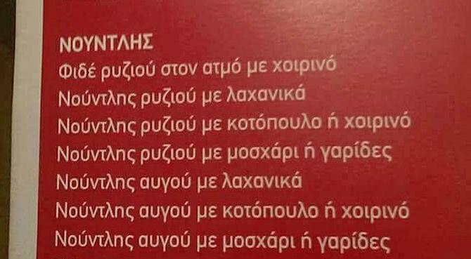 Δεν Τονεθέλω, Είναι Ντούντλης….